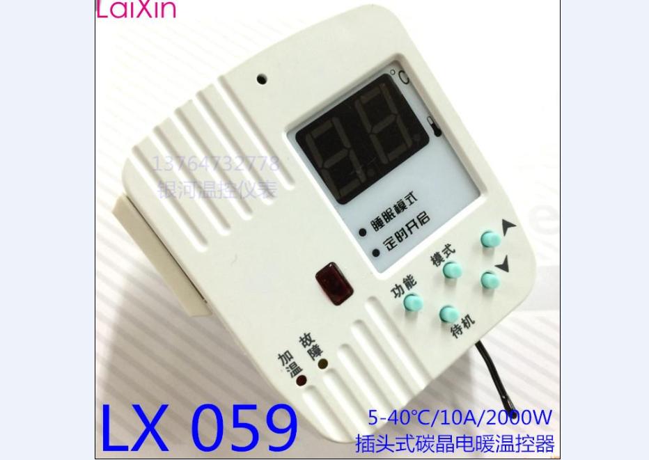 插头式电暖器温控